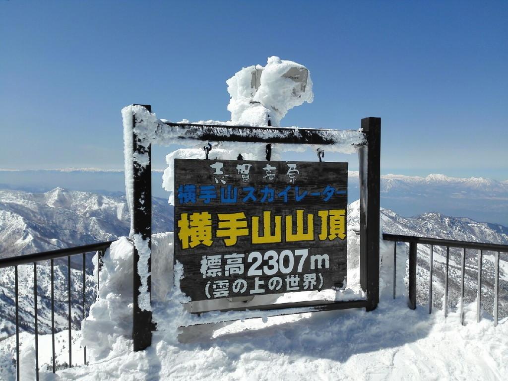 場 スキー 志賀 積雪 高原 奥志賀高原からのお知らせ 全国スキー場情報サイト*SNOWNET