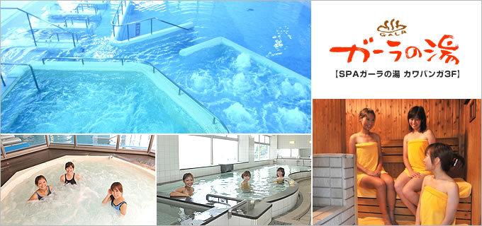 ガーラ湯沢の温泉施設